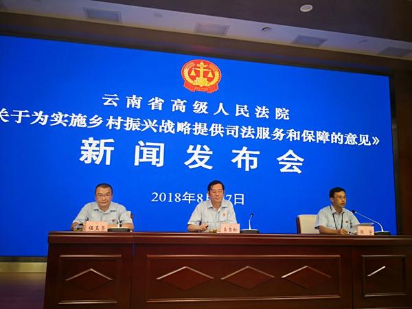 云南法院服务保障乡村振兴战略 助推农民全面发展